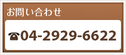 ご予約・お問い合わせ 04-2929-6622